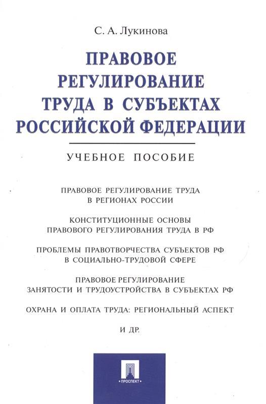 Правовое регулирование труда в субъектах Российской Федерации. Учебное пособие