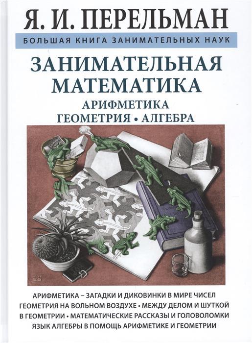 Занимательная математика (цв.), Перельман Яков Исидорович