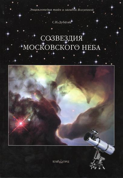 Созвездия Московского неба