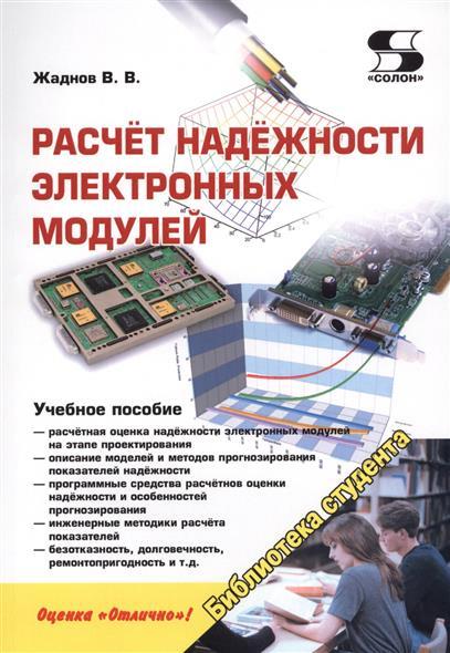 Расчет надежности электронных модулей