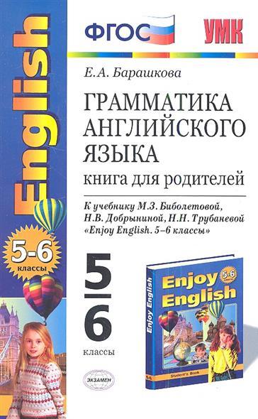 """Грамматика английского языка. 5-6 классы. Книга для родителей. К учебнику М.З. Биболетовой и др. """"Enjoy English. 5-6 классы"""""""