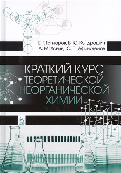 Гончаров Е., Кондрашин В., Ховив А., Афиногенов Ю. Краткий курс теоретической неорганической химии