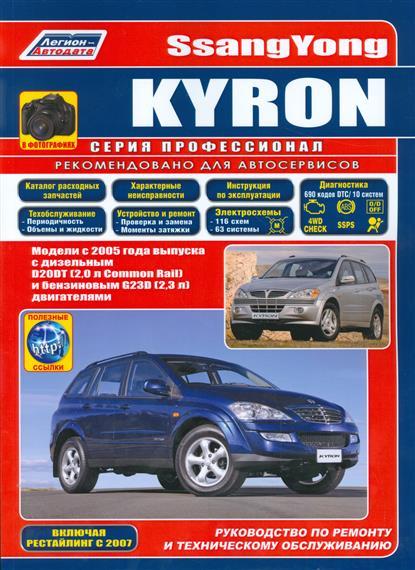 SsangYong Kyron в фотографиях. Модели с 2005 года выпуска с дизельным D20DT (2,0 л. Common Rail) и бензиновым G23D (2,3 л.) двигателями. Включая рестайлинговые модели c 2007 года. Руководство по ремонту и техническому обслуживанию (+ полезные ссылки)