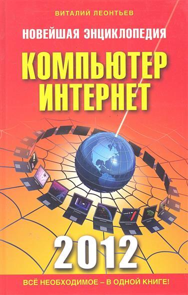 Новейшая энциклопедия Компьютер и Интернет 2012