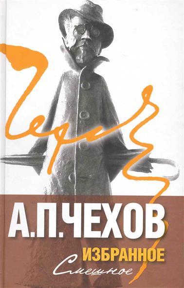 Чехов А. Чехов Избранное 2тт