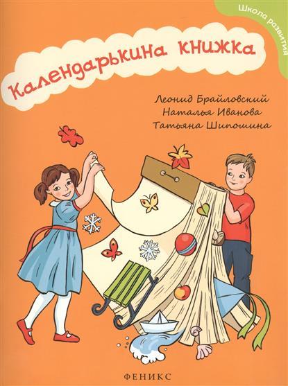 Брайловский Л., Иванова Н., Шипошина Т. Календарькина книжка