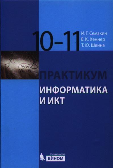 Информатика и ИКТ. Базовый уровень. Практикум для 10-11 класса. 7-е издание