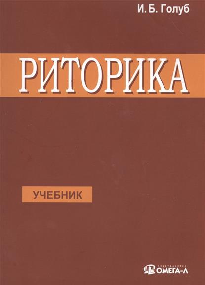 Голуб И. Риторика. Учебник ISBN: 9785386095390 риторика