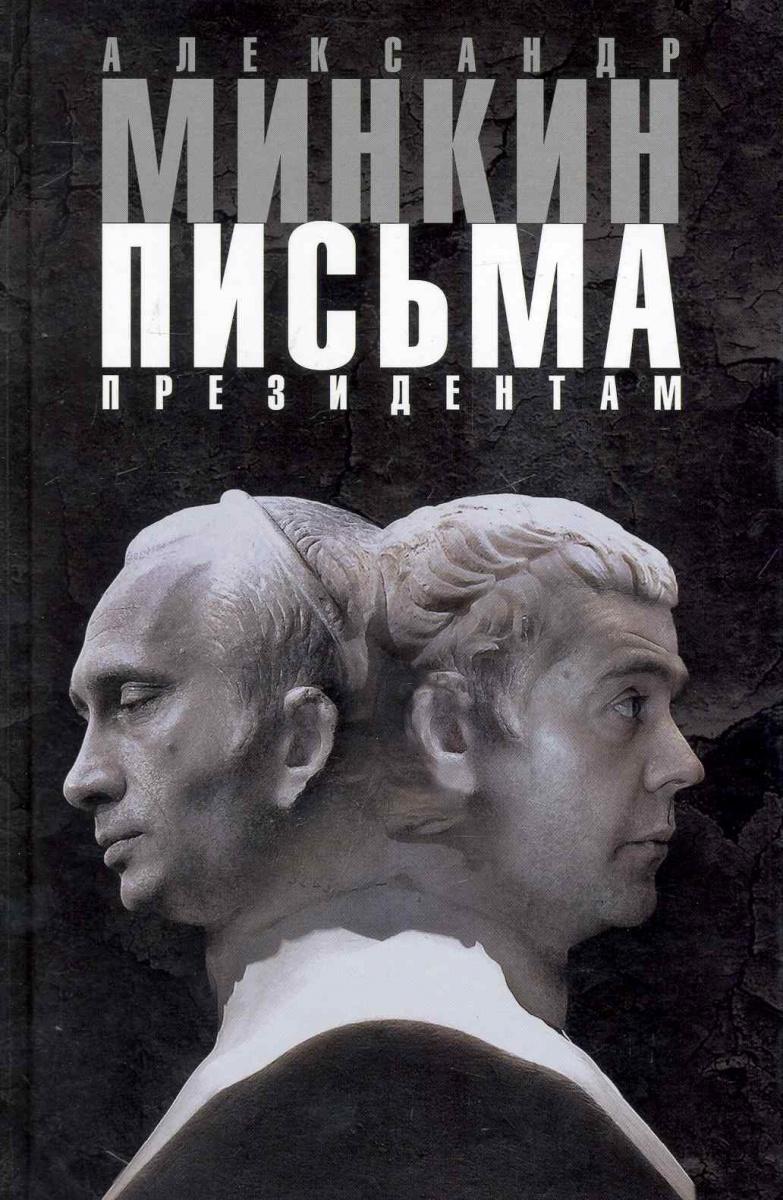 Минкин А. Письма президентам ISBN: 9785170676682 минкин а аудиокн минкин письма президенту 2cd