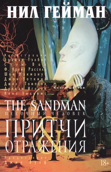 Гейман Н. The Sandman. Песочный человек. Книга 6. Притчи & отражения (18+) vivitek h1185 кинотеатральный проектор white page 11