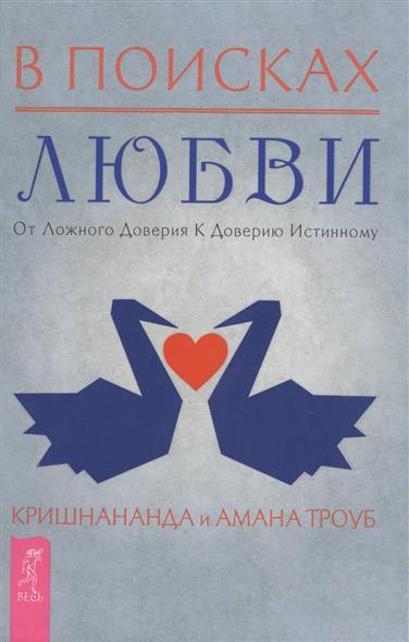 Троуб К., Троуб А. В поисках любви. От ложного доверия к доверию истинному россия в поисках утопий от морального коллапса к моральной революции
