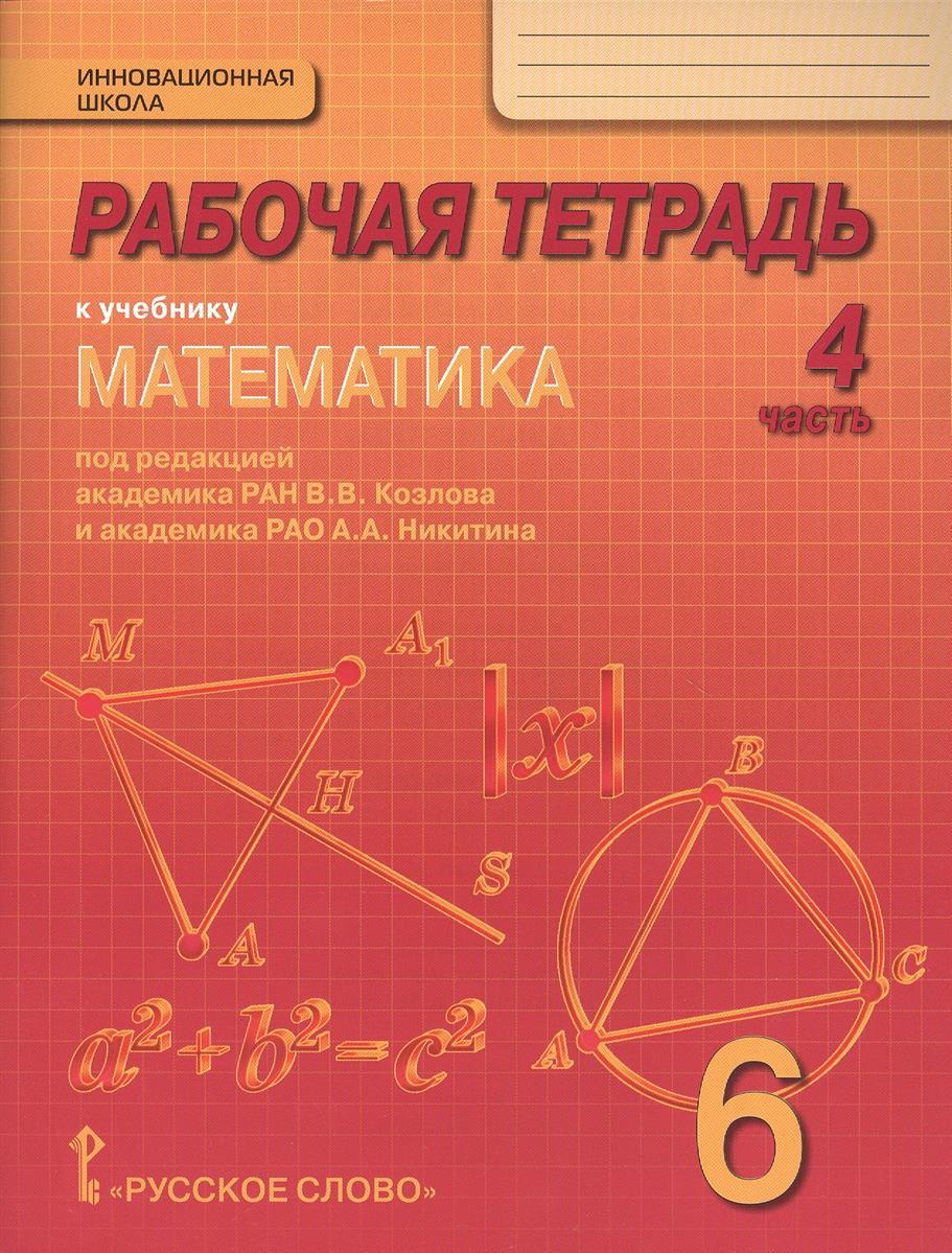 Козлов В. и др. Рабочая тетрадь к учебнику Математика для 6 класса общеобразовательных организаций. В 4 частях. Часть 4 часть ями yami 6 мока кофе фильтровальной бумаги 4 6 человек