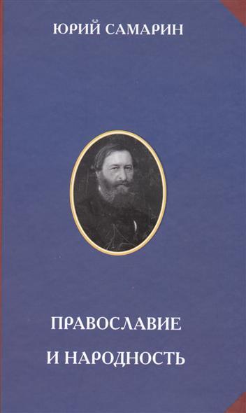 Самарин Ю. Православие и народность уваров с православие самодержавие народность иллюстрированное издание