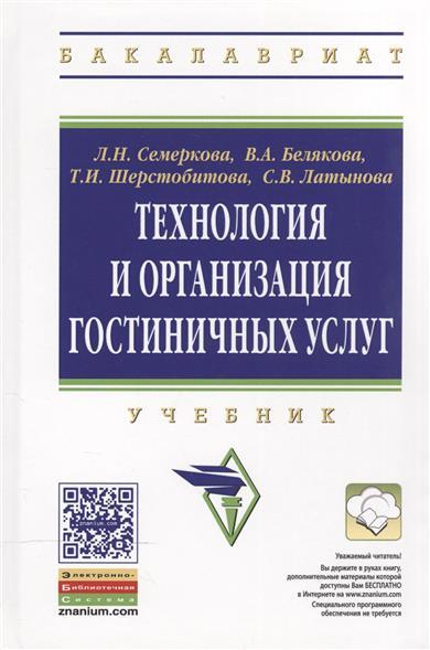 Семеркова Л.: Технология и организация гостиничных услуг. Учебник