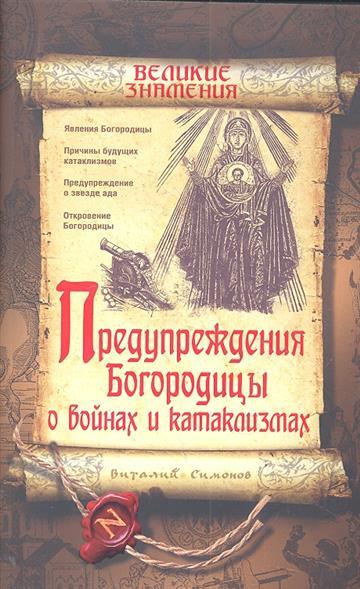 Предупреждения Богородицы о войнах и катаклизмах