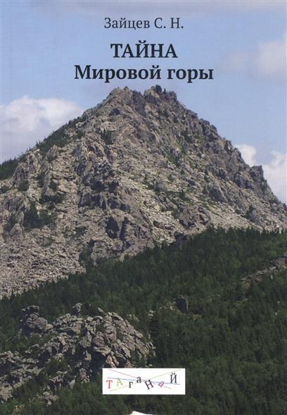 Зайцев С. Тайна Мировой горы. Таганай