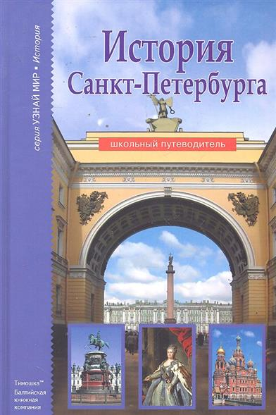 История Санкт-Петербурга Шк. путеводитель