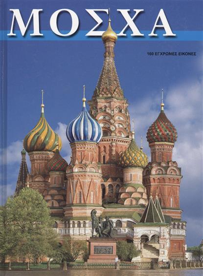 Москва (греческое издание)