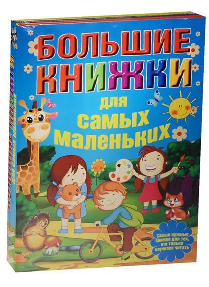 Большие (комплект из 3 книг)