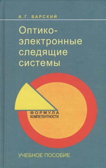 Барский А. Оптико-электронные следящие системы. Учебное пособие