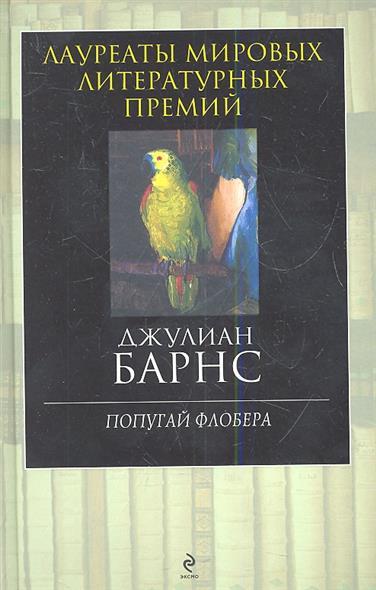 Барнс Дж. Попугай Флобера эймис ли дж барнс рэй рисуем 50 насекомых