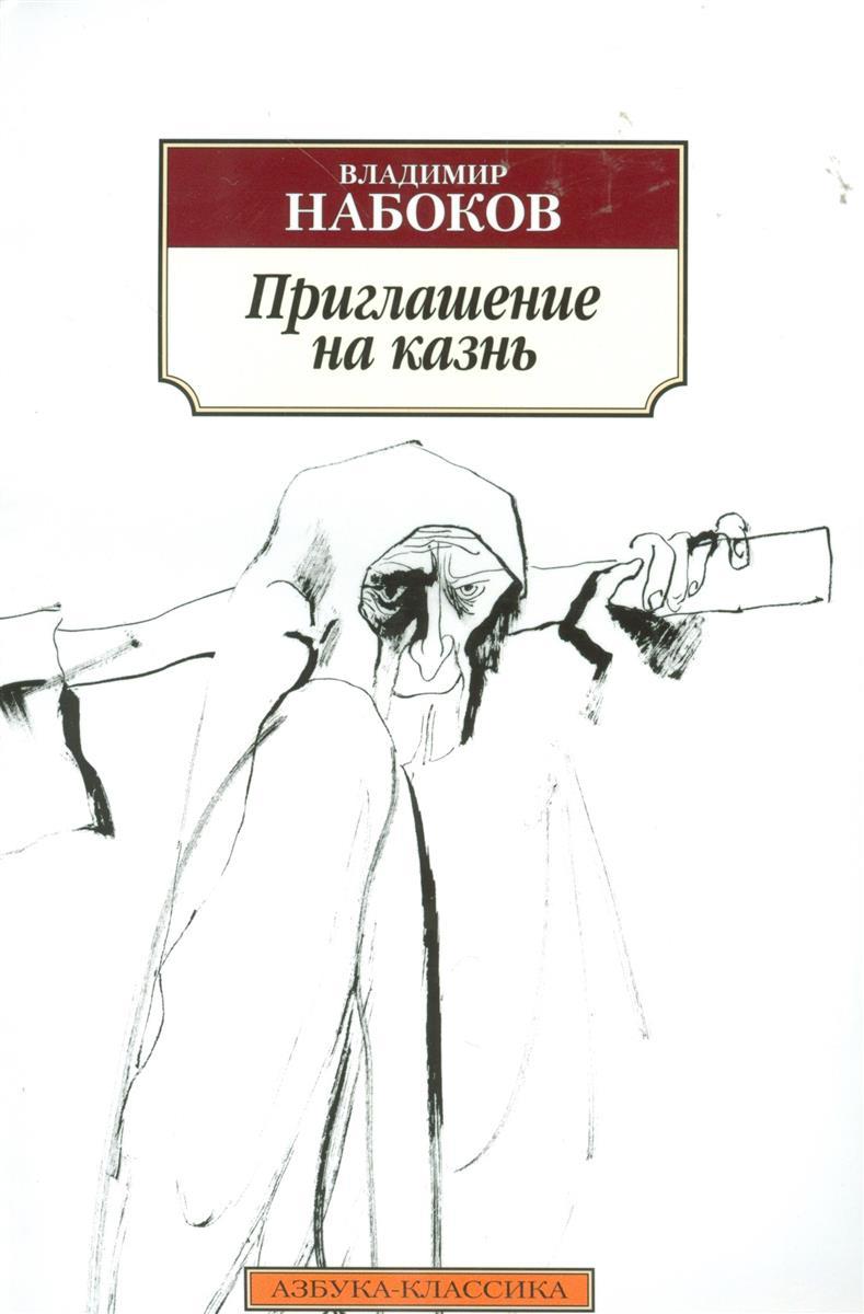 Набоков В. Приглашение на казнь ginzzu gt x770 v2 lte 8gb white