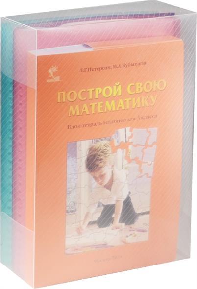 Построй свою математику Блок-тетрадь эталонов для 3 класса