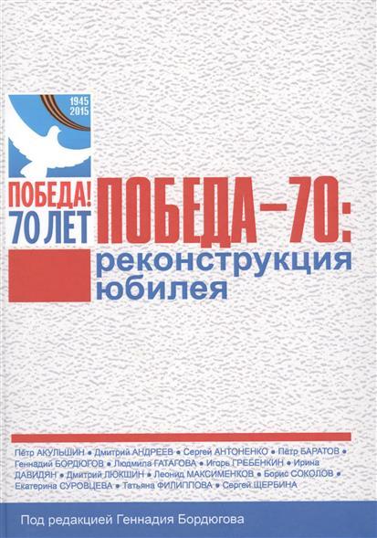 Победа-70: реконструкция юбилея