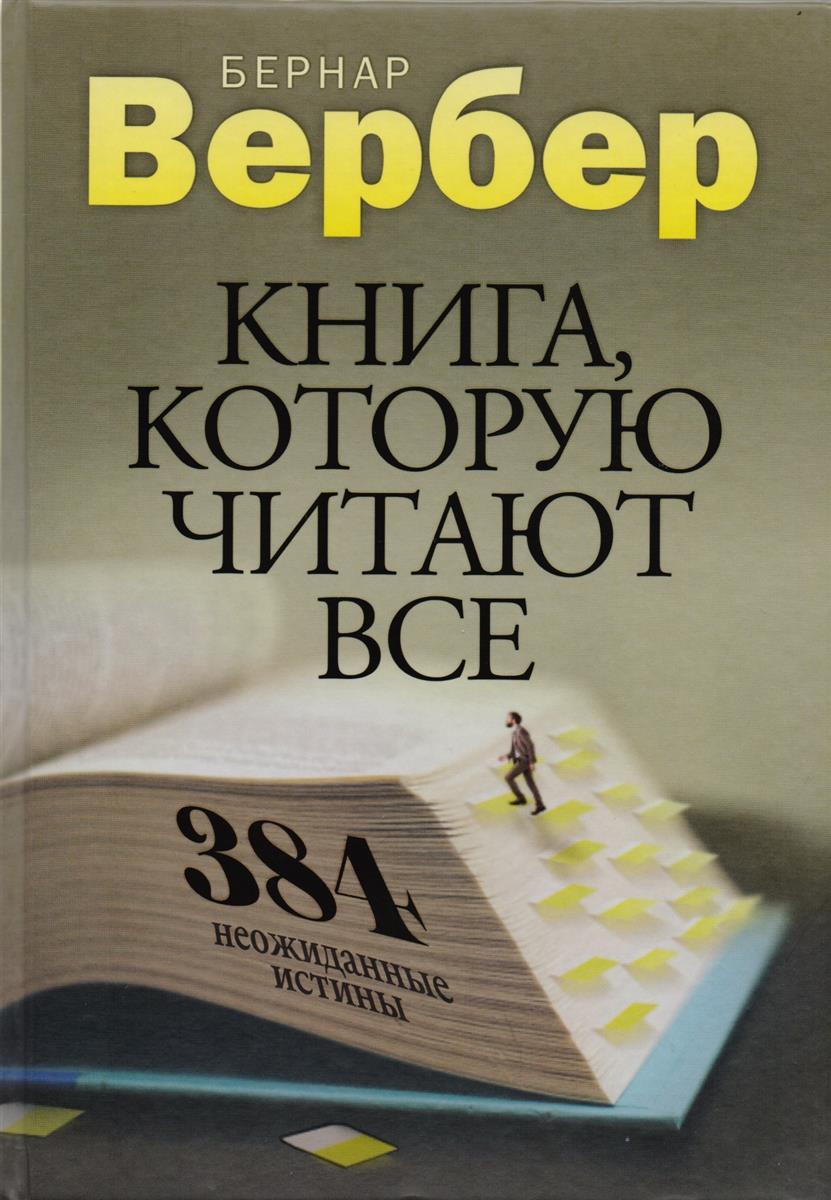 Вербер Б. Книга, которую читают все. 384 неожиданные истины вербер б мы боги