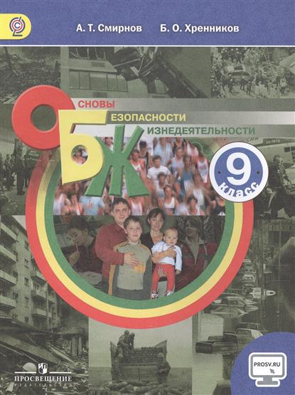 Основы безопасности жизнедеятельности. 9 класс. Учебник для общеобразовательных организаций. 2-е издание