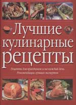 Тойбнер Х. Лучшие кулинарные рецепты