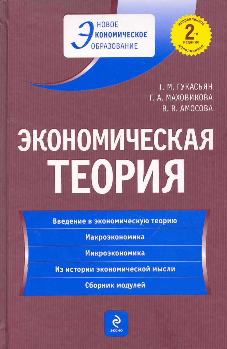 Гукасьян Г., Маховикова Г., Амосова В. Экономическая теория Учеб. кантор в е маховикова г а менеджмент