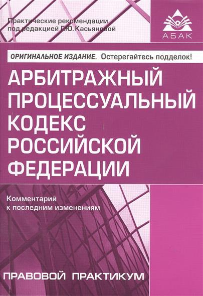 Арбитражный процессуальный кодекс Российской Федерации. Комментарий к последним изменениям. Издание пятое, переработанное и дополненное