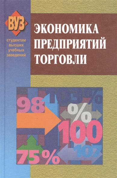 Экономика предприятий торговли. 3-е издание, исправленное