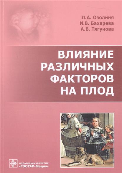 Озолиня Л., Бахарева И., Тягунова А. Влияние различных факторов на плод