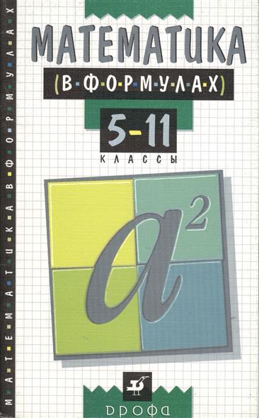 Математика 5-11 кл лампа кл 11 москва