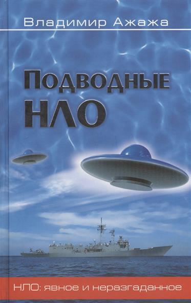 Ажажа В. Подводные НЛО подводные нло
