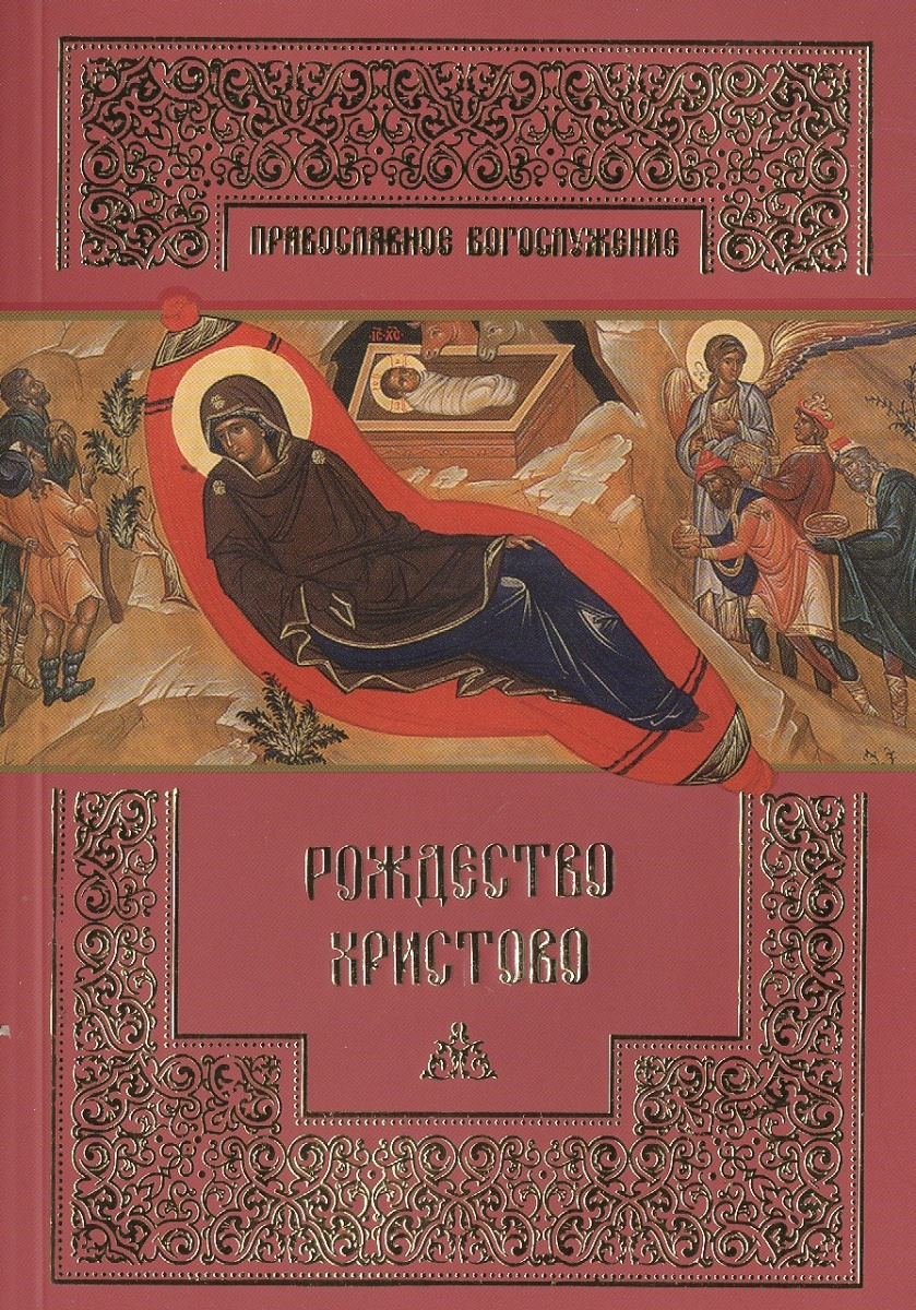 Асмус М. (ред.) Рождество Христово