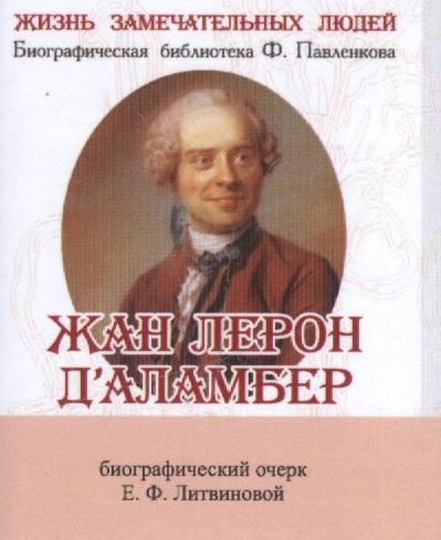 Жан Лерон Д'Аламбер. Его жизнь и научная деятельность. Биографический очерк (миниатюрное издание)