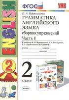 Грамматика английского языка. Сборник упражнений: 2 класс: часть I: к учебнику И.Н.Верещагиной и др.