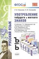 Употребление твердого и мягкого знаков. 5-9 классы. К учебникам: Т.А. Ладыженской и др.