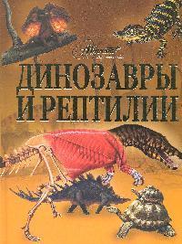 Жуков В. и др. (пер.) Динозавры и рептилии