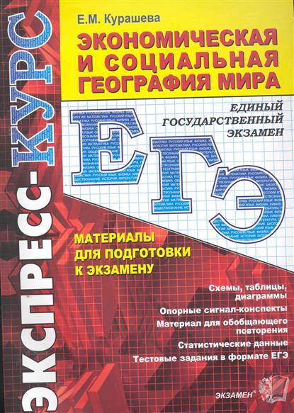 ЕГЭ Эконом. и соц. география мира 10 кл. в схемах и табл.