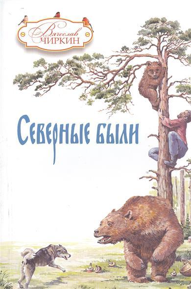 Чиркин В. Северные были ISBN: 9785432901071 чиркин в публичное управление