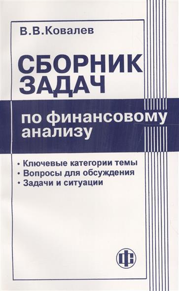 Ковалев В.: Сборник задач по финансовому анализу