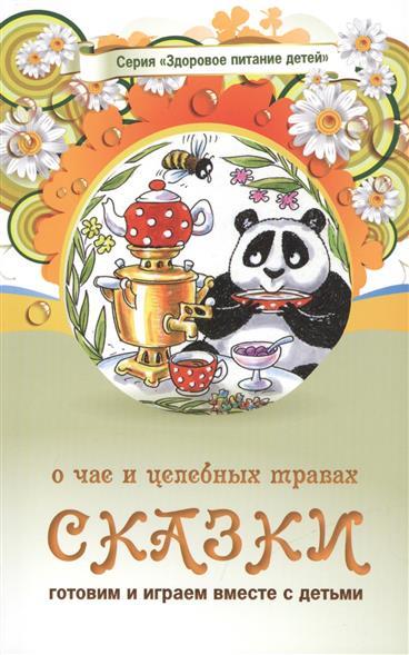 Сказки о чае и целебных травах. Сказки о целебных и полезных свойствах овощей с рецептами здорового и вкусного питания и творческими заданиями для детей и взрослых. (0+)
