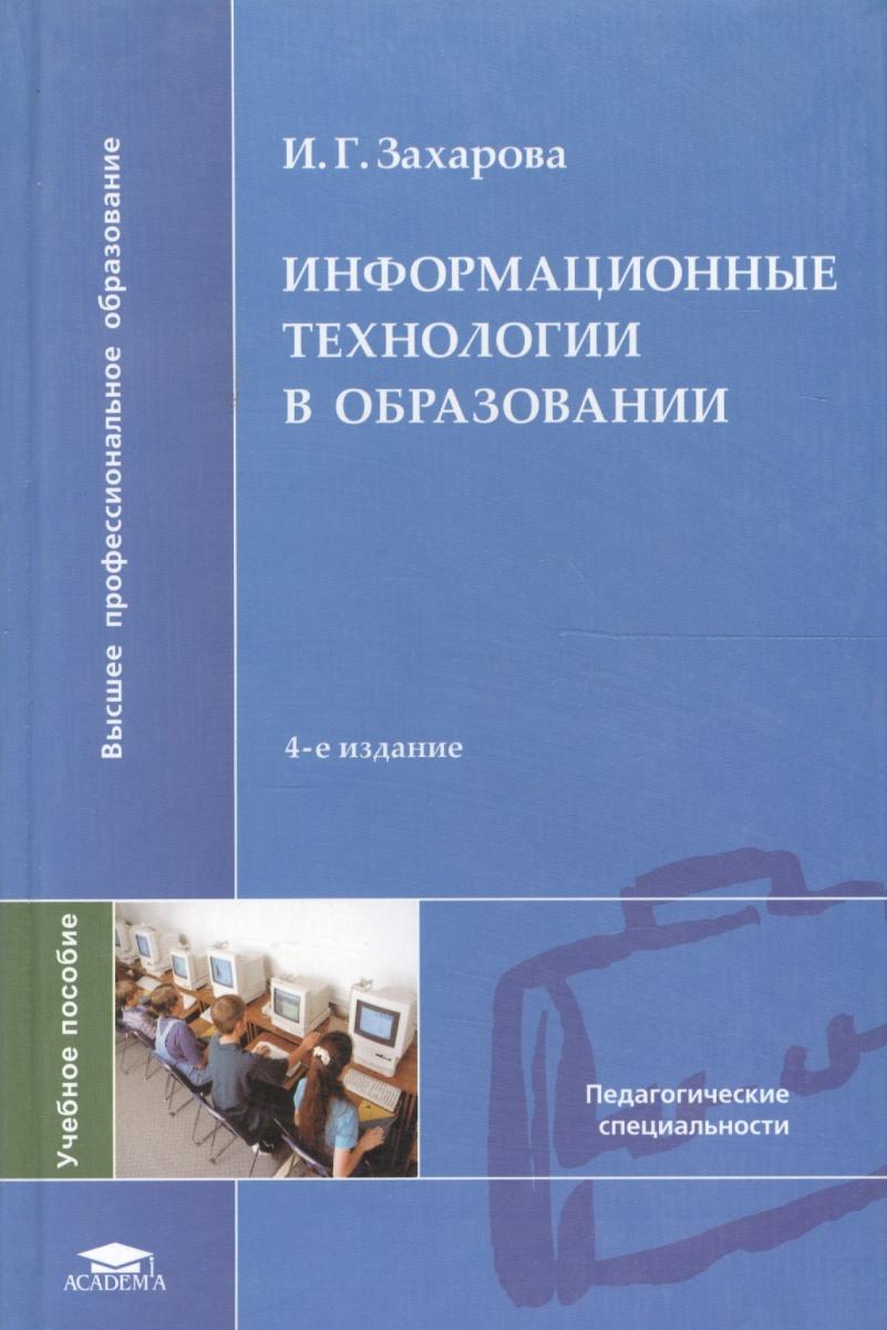 Информационные технологии в образовании Уч. пособие