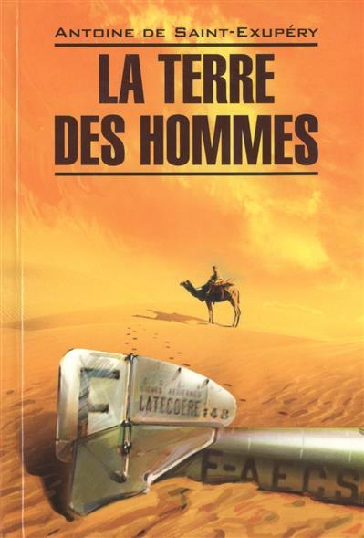 Saint-Exupery A. La Terre des Hommes. Книга для чтения на французском языке доде а прекрасная нивернезка la belle nivernaise книга для чтения на французском языке адаптир mp3 каро