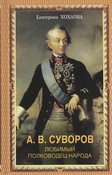 А.В. Суворов. Любимый полководец народа