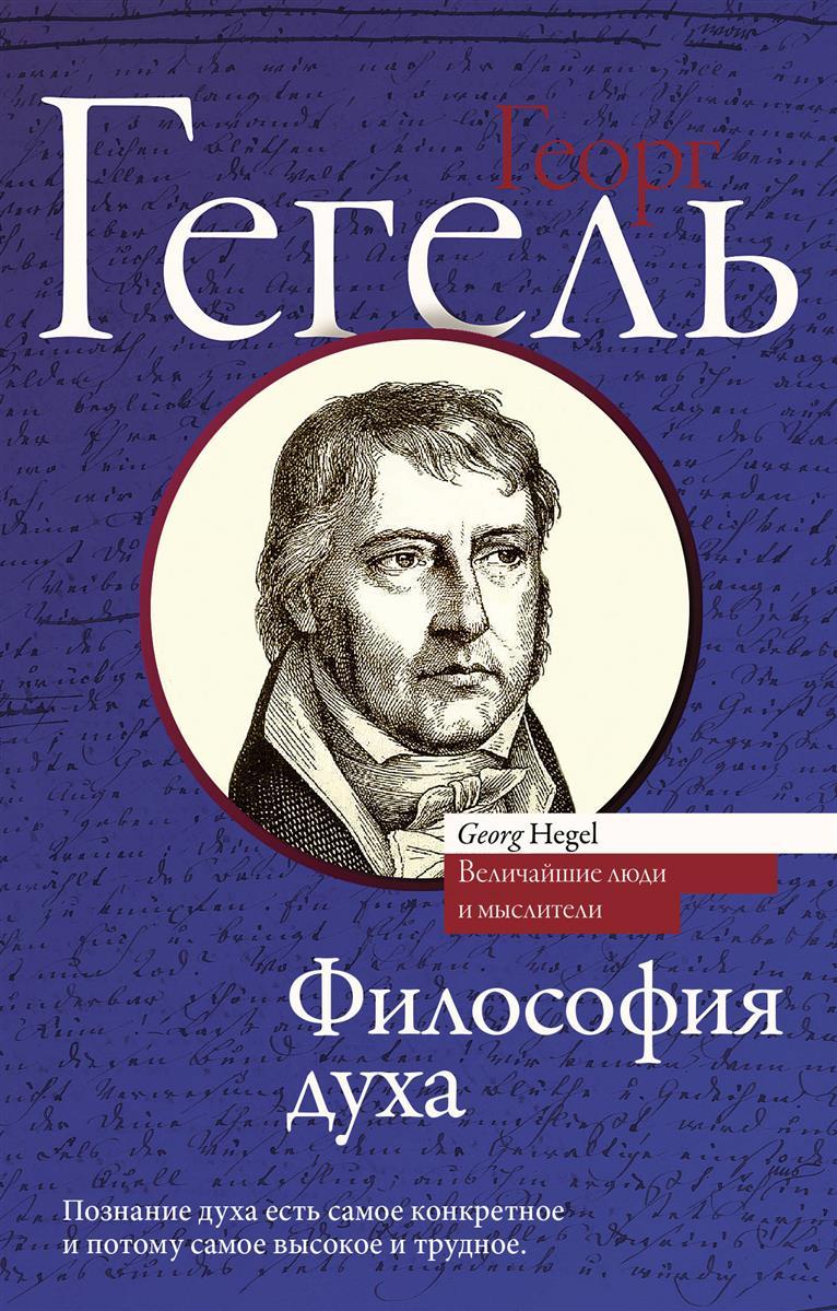 Гегель Г. Философия духа ISBN: 9785171085384